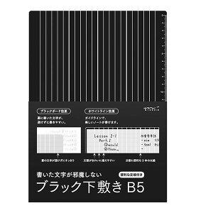 下敷 midori ミドリ ブラック下敷き B5 40215006
