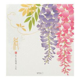 レター midori ミドリ 「紙」シリーズ 夏レター 便箋279 シルク 藤柄 85279006