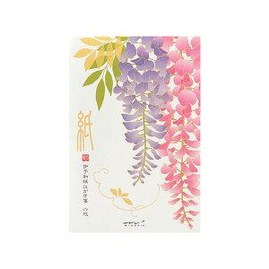 レター midori ミドリ 「紙」シリーズ 夏レター はがき箋554 シルク 藤柄 88554006