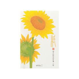 レター midori ミドリ 「紙」シリーズ 夏レター はがき箋555 シルクひまわり柄 88555006