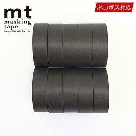 【クーポン配布中】マスキングテープ 10巻セット mt カモ井加工紙 15mmx10m ココア MT01P203