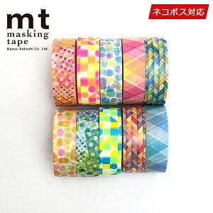 マスキングテープ10巻セットmtカモ井加工紙15mmx10mサワーセット