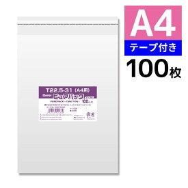 OPP袋 ピュアパック T22.5-31(A4用) テープ付き 100枚 透明袋 梱包袋 ラッピング ハンドメイド
