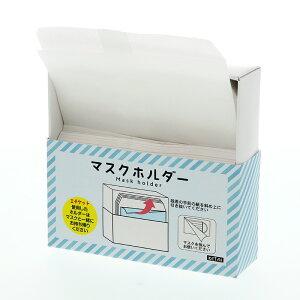 紙製マスクホルダー(50枚入り) 使い捨て マスクケース HEIKO シモジマ スタンド付A