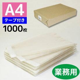 OPP袋 業務用OPP袋 T 22.5-31(A4用) 1000枚 透明袋 梱包袋 ラッピング ハンドメイドクラフト包