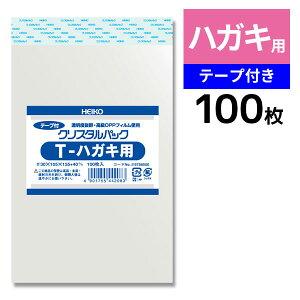 OPP袋 クリスタルパック HEIKO シモジマ T-ハガキ用(テープ付き) 100枚 透明袋 梱包袋 ラッピング ハンドメイド