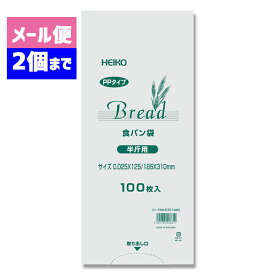 パン袋 ビニール袋 HEIKO シモジマ PPパン袋(食パン袋)半斤用(100枚入り)【※二つ折り:2袋までネコポス(メール便)対応】