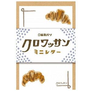 【クーポン配布中】レターセット 古川紙工 紙製パン クロワッサンミニレター LT227