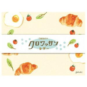 【クーポン配布中】レターセット 古川紙工 紙製パン クロワッサンレター LLL273