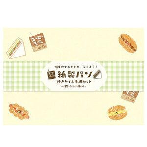 【クーポン配布中】レターセット 古川紙工 紙製パン 焼きたてお手紙セット 惣菜パン LLL334