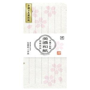 一筆箋 古川紙工手漉き美濃和紙 耳付き一筆箋桜白 LI336 8枚入