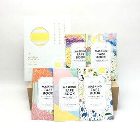 おまけ付き♪キングジム KING JIMマスキングテープブック まとめ買いセットハガキサイズ 5冊パック