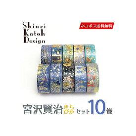 【クーポン配布中】マスキングテープ シール堂 シンジカトウ Shinzi Katoh 宮沢賢治 きらぴかセット 10巻セット 15mm×3m