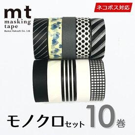 マスキングテープ 10巻セット 福袋mt カモ井加工紙 モノクロセット(15mmx10m)ネコポス送料無料 mt_set10