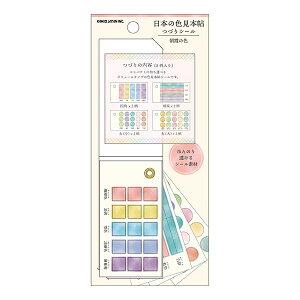 シールカミオジャパン PLUS MART プラスマート日本の色見本帖つづりシール 朝霞の色28033 8枚入