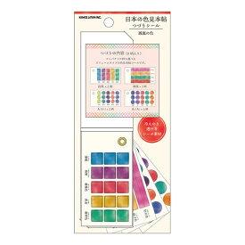 シールカミオジャパン PLUS MART プラスマート日本の色見本帖つづりシール 鳳凰の色28034 8枚入