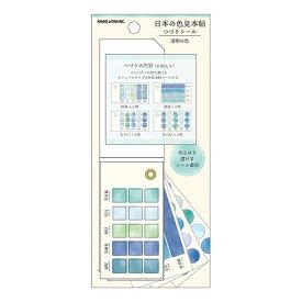 シールカミオジャパン PLUS MART プラスマート日本の色見本帖つづりシール 清明の色28037 8枚入