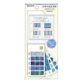 シールカミオジャパン PLUS MART プラスマート日本の色見本帖つづりシール 星月夜の色28038 8枚入