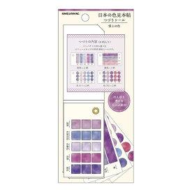 シールカミオジャパン PLUS MART プラスマート日本の色見本帖つづりシール 雲上の色28039 8枚入
