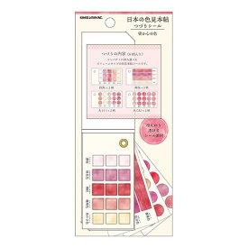 シールカミオジャパン PLUS MART プラスマート日本の色見本帖つづりシール 密か心の色28040 8枚入