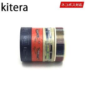 マスキングテープ kitera キテラ 文具セット(筆記具) 4巻セット 15mmx10m