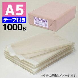 OPP袋 業務用OPP袋 T 16-21.5(A5用) 1000枚 透明袋 梱包袋 ラッピング ハンドメイドクラフト包