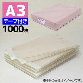 OPP袋 業務用OPP袋 T 31-43(A3用) 1000枚 透明袋 梱包袋 ラッピング ハンドメイドクラフト包