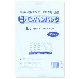 ポリ袋 HDポリ袋 バンバンバッグ 無地 No.5(5号) 100枚