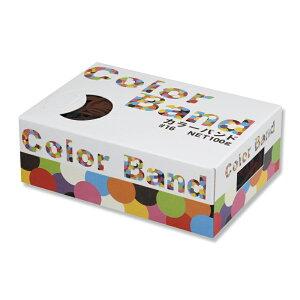 共和 カラーバンド #16 チョコレート 1箱(100g)