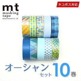マスキングテープ 10巻セット 福袋mt カモ井加工紙 オーシャンセット(15mmx10m)ネコポス送料無料 mt_set10