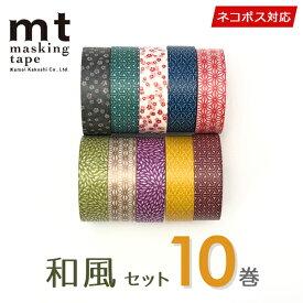 マスキングテープ 10巻セット 福袋mt カモ井加工紙 和風セット(15mmx10m)ネコポス送料無料 mt_set10