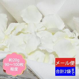 【ペタル合計2袋までネコポス対応】フラワーシャワー フラワーペタル 造花アートフラワー 花びら 造花 結婚式 演出 ウェディング FLE-7013 ホワイト