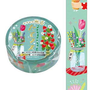 【クーポン配布中】マスキングテープ ワールドクラフト たてマス 箔押し Flowers TMKR15-002 15mm×5m