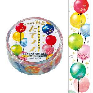 【クーポン配布中】マスキングテープ ワールドクラフト たてマス 箔押し Balloons TMKR15-004 15mm×5m