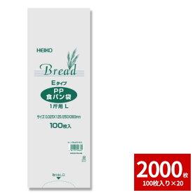 パン袋 ビニール袋 HEIKO シモジマPPパン袋(食パン袋)1斤用L Eタイプ薄手 2000枚セット 100枚×20束 1B