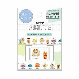マスキングテープ カミオジャパン PIRITTE ピリッテ 大人の図鑑 お茶とコーヒー 201785
