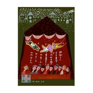 【クーポン配布中】バナナペーパーポストカード シール堂 シンジカトウ Shinzi Katoh 中原中也 星ピエロ サーカス bp-pc-10037