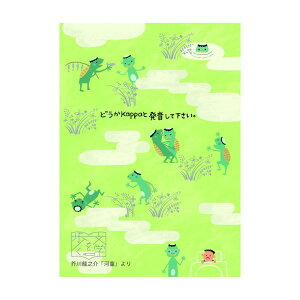 【クーポン配布中】バナナペーパーポストカード シール堂 シンジカトウ Shinzi Katoh 文学を歩く 河童 bp-pc-10042