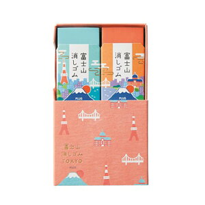 消しゴム プラス PLUS エアイン 富士山消しゴム 限定デザイン TOKYO あかね 2個セット 小箱入