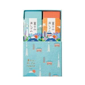 【クーポン配布中】消しゴム プラス PLUS エアイン 富士山消しゴム 限定デザイン TOKYO そら 2個セット 小箱入