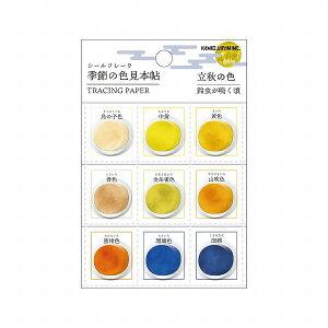 シール カミオジャパン PLUS MART プラスマート 季節の色見本帖シールフレーク 立秋の色 202036
