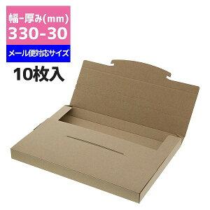 発送用ボックスHEIKOラクポスBOX330-30クラフト10枚入