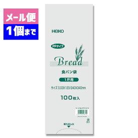 パン袋 ビニール袋 HEIKO シモジマ PPパン袋(食パン袋) 1斤用(100枚入り)【メール便は1袋まで対応】