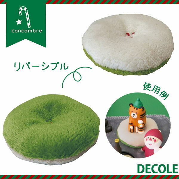 クリスマス最終SALE!クリスマス ディスプレイ DECOLE デコレ concombre コンコンブル まるいクッション ZCB-48236