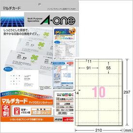 A-one エーワン 51002 マルチカード マルチプリンタカード 10面
