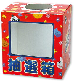 抽選箱 HEIKO シモジマ 福引・抽選用品 抽選箱 窓付き(紙製) アニマル