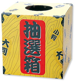 抽選箱 HEIKO シモジマ 福引・抽選用品 抽選箱 千両箱(段ボール製)