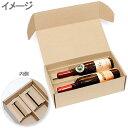 箱 HEIKO/シモジマ ナチュラルボックス(ワインボックス) Z-33 ハーフボトル2本用(10枚入り)再生紙使用