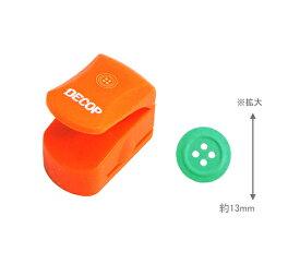 クラフトパンチ DECOP デコップ エンボスパンチ ボタン 13mm DP25
