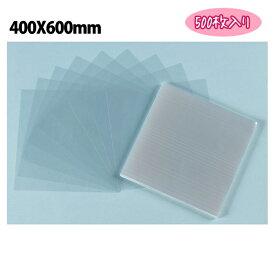 OPPシート HEIKO シモジマ 食品包材 無地 0.02×400×600mm(500枚入り)